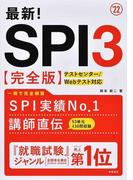 最新!SPI3完全版 '22