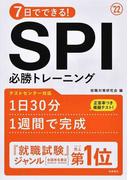 7日でできる!SPI必勝トレーニング '22