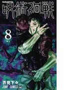 呪術廻戦 8 懐玉 (ジャンプコミックス)