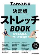 ストレッチBOOK 決定版 (MAGAZINE HOUSE MOOK)