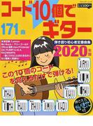 コード10個でギター弾き語り初心者定番曲集 2020年版 ラクして弾ける171曲! (ブティック・ムック)