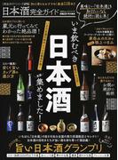 日本酒完全ガイド いま飲むべき日本酒全部集めました! (100%ムックシリーズ 完全ガイドシリーズ)