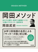 岡田メソッド 自立する選手、自律する組織をつくる16歳までのサッカー指導体系