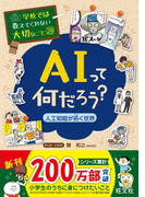 AIって何だろう? 人工知能が拓く世界 (学校では教えてくれない大切なこと)