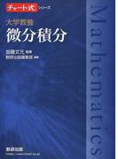 微分積分 大学教養 (チャート式シリーズ)