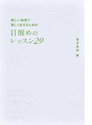 新しい地球で楽しく生きるための目醒めのレッスン29 (anemone BOOKS)