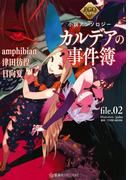FGOミステリー小説アンソロジー カルデアの事件簿 file.02 (星海社FICTIONS)