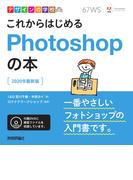 これからはじめるPhotoshopの本 2020年最新版 (デザインの学校)