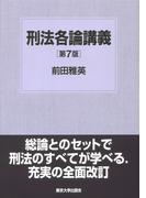 刑法各論講義 第7版