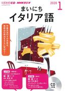 NHK CD ラジオ まいにちイタリア語 2020年1月号