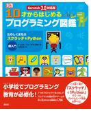 10才からはじめるプログラミング図鑑 Scratch 3.0対応版 たのしくまなぶスクラッチ&Python超入門