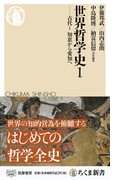 世界哲学史 1 古代 1 知恵から愛知へ (ちくま新書)