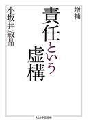 責任という虚構 増補 (ちくま学芸文庫)