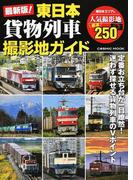 東日本貨物列車撮影地ガイド 最新版! 迷わず探せる貨物列車のVポイント (COSMIC MOOK)