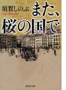 また、桜の国で (祥伝社文庫)