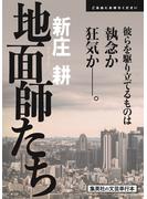 「地面師たち」刊行記念小冊子(増量試し読み付)(集英社文芸単行本)