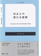 M&Aの新たな展開 「公正なM&Aの在り方に関する指針」の意義 (ジュリストBOOKS Professional)