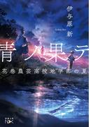 青ノ果テ 花巻農芸高校地学部の夏 (新潮文庫nex(ネックス))