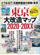 東京大改造マップ2020−20XX どうなる?!五輪開催後の首都・東京 (日経BPムック)
