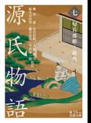 源氏物語 7 匂兵部卿−総角 (岩波文庫)