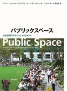 パブリックスペース 公共空間のデザインとマネジメント