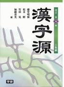 【アウトレットブック】漢字源 改訂第5版2色刷