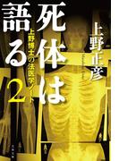 死体は語る 2 上野博士の法医学ノート (文春文庫)