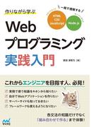 作りながら学ぶWebプログラミング実践入門 一冊で理解するHTML、CSS、JavaScript、Node.js