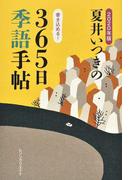 夏井いつきの365日季語手帖 2020年版