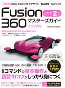 Fusion 360マスターズガイド 実質無料の3D CADソフトでデザイン・製品開発・ものづくり 改訂第2版 ベーシック編