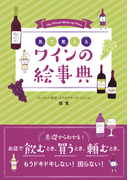 見て覚えるワインの絵事典