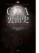 CIA裏面史 薬物と洗脳、拷問と暗殺