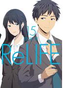 ReLIFE 15 (アース・スター コミックス)