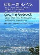 京都一周トレイル 東山コース伏見・深草ルート/東山コース/北山東部コース/北山西部コース/西山コース/京北コース