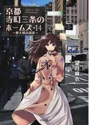 京都寺町三条のホームズ(14) 摩天楼の誘惑 (双葉文庫)