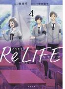 ノベライズ ReLIFE 4 (双葉文庫)