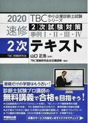 TBC中小企業診断士試験シリーズ速修2次試験対策事例Ⅰ・Ⅱ・Ⅲ・Ⅳ2次テキスト 2020