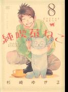 純喫茶ねこ  8 (バーズコミックス)