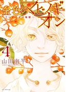 金色のマビノギオン —アーサー王の妹姫— 4 (花とゆめコミックス)