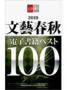 2019文藝春秋電子書籍ベスト100【文春e-Books】(文春e-book)