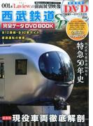 西武鉄道完全データDVD BOOK SP 付属資料:DVD-VIDEO(1枚) (メディアックスムック 821 メディアックス鉄道シリーズ 71)