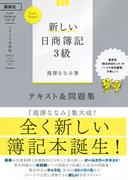 新しい日商簿記3級テキスト&問題集 Let's Start! 2020年度版 (ベストライセンスシリーズ)