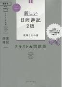 Let's Start! 新しい日商簿記2級 商業簿記 テキスト&問題集 2020年度版 (ベストライセンスシリーズ)