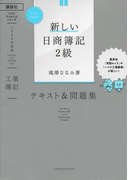 Let's Start! 新しい日商簿記2級 工業簿記 テキスト&問題集 2020年度版 (ベストライセンスシリーズ)