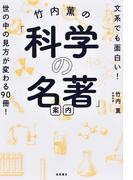 竹内薫の「科学の名著」案内 文系でも面白い!世の中の見方が変わる90冊!