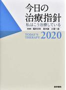 今日の治療指針 私はこう治療している ポケット判 2020