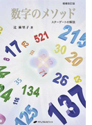 数字のメソッド スターゲートの解説 増補改訂版