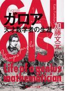 ガロア 天才数学者の生涯 (角川ソフィア文庫)