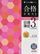 合格テキスト日商簿記3級 Ver.11.0 第11版 (よくわかる簿記シリーズ)