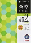 合格テキスト日商簿記2級商業簿記 Ver.14.0 第17版 (よくわかる簿記シリーズ)